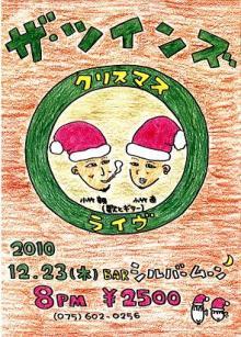 THE TWINS ☆Live photo☆-the twins X'mas_small.JPGthe twins X'mas_small.JPGthe twins X'ma